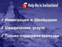 helpmeswitzerland
