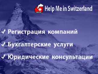 helpmeswitzerland400-300